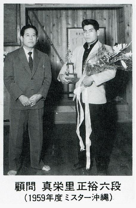 Congratulating 1959 karate champion