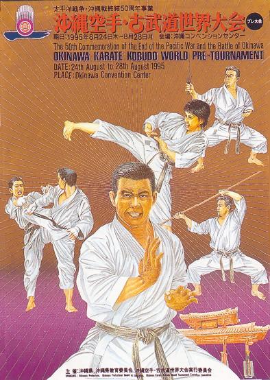 1995 Poster to Okinawan Karate & Kobudo