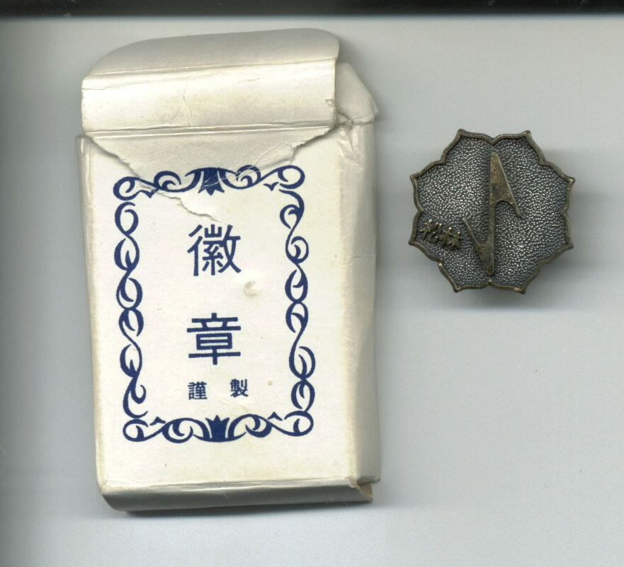 Early Nagamine Hanko?  I don't know, If you know please drop me a line