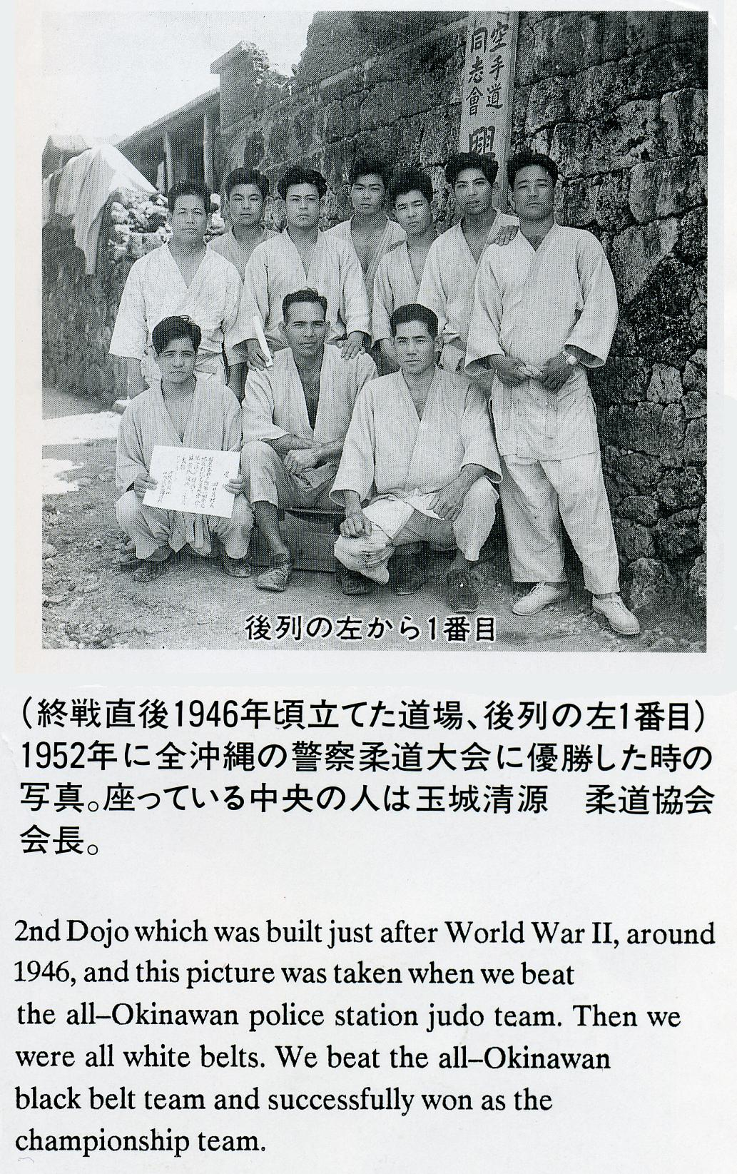 early (1946) after beating Japanese Judo team